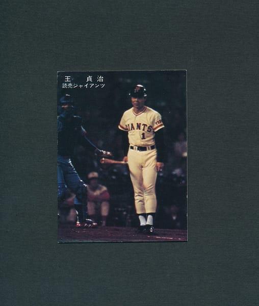 カルビー プロ野球カード 78年 王貞治 読売