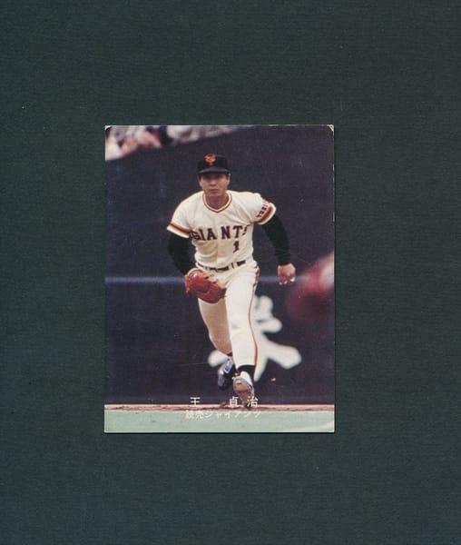 カルビー プロ野球 カード 1978年 王貞治 読売