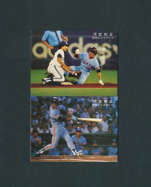 カルビー プロ野球 カード 1978年 河埜和正 読売