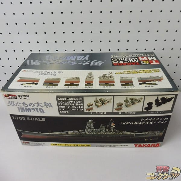 タカラ 連斬模型シリーズ 1/700 男たちの大和 BOX / TAMATO