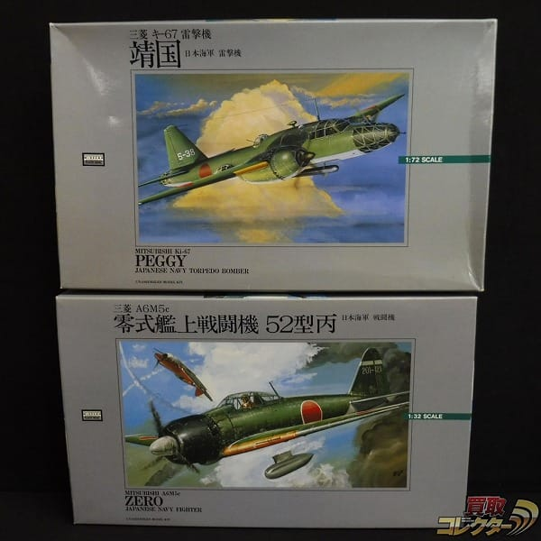 アイリ 1/72 三菱 キ-67 靖国 A6M5e 零式艦上戦闘機 52型丙