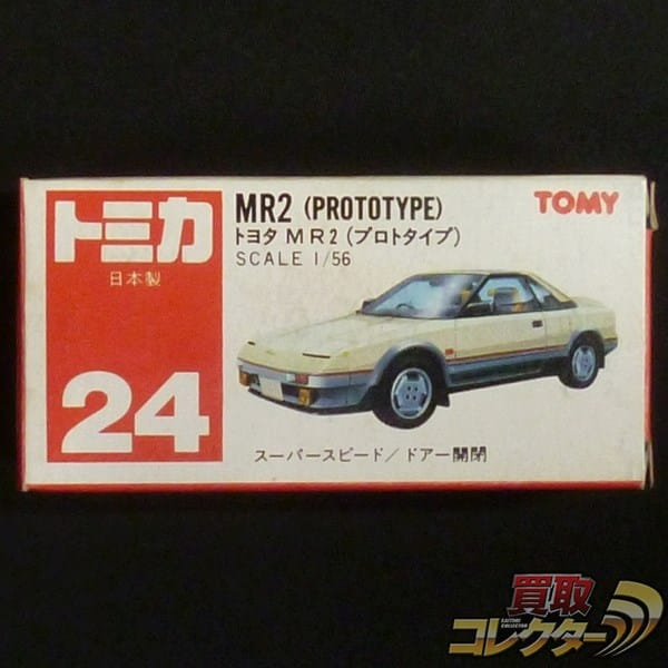 丸栄特注 トミカ 赤箱 トヨタ MR2 プロトタイプ 日本製