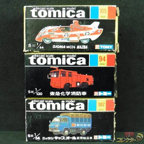 トミカ 黒箱 日本製 東急化学消防車 シグマMC74 新聞輸送車
