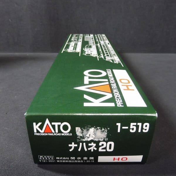 KATO HOゲージ 1-519 ナハネ20 / 20系特急形寝台客車