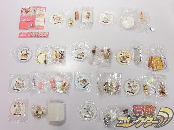 リーメント ぷちサンプル コンプ ご褒美ケーキ 全10種 / 食玩