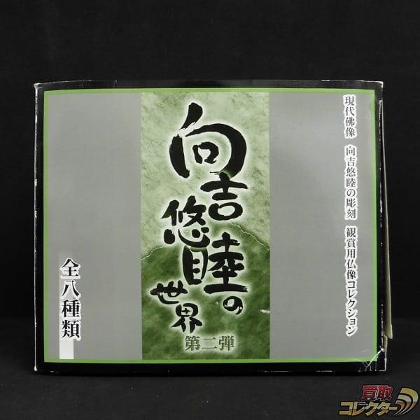 向吉悠睦の世界 第二弾 観賞用仏像コレクション コンプ BOX付