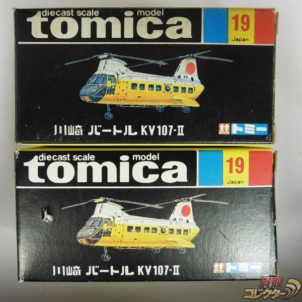 トミカ 黒箱 日本製 No.19 川崎 バートル KV107-II 青 黄 2種