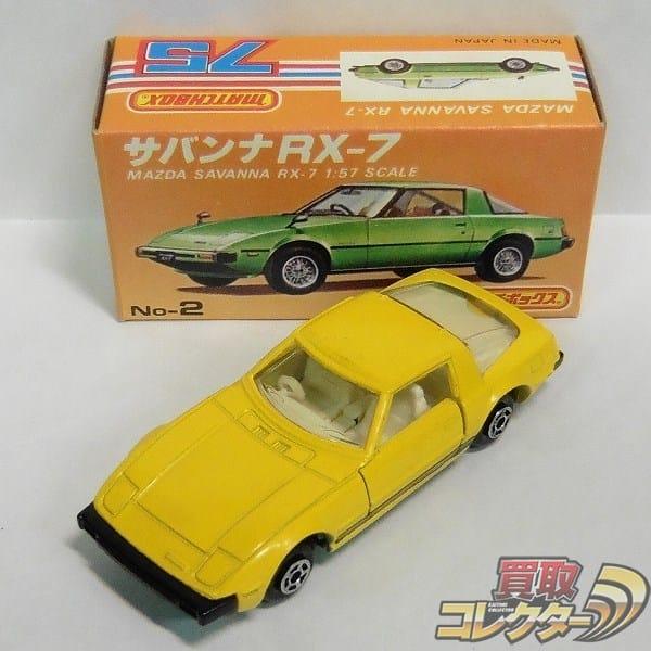 マッチボックス マツダ サバンナ RX-7 黄 日本製 箱有