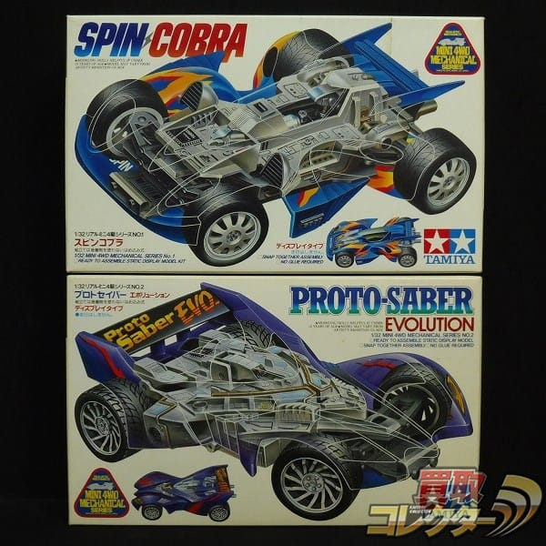 リアルミニ四駆 スピンコブラ プロトセイバーエボリューション