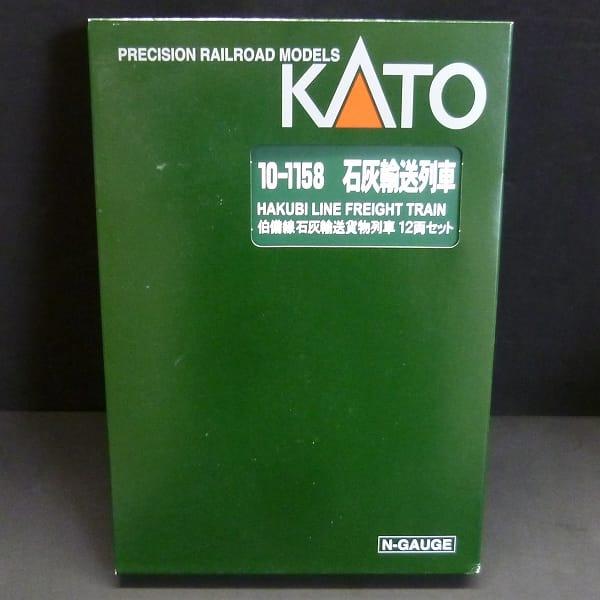 KATO 10-1158 伯備線 石灰輸送 貨物列車 12両セット / N