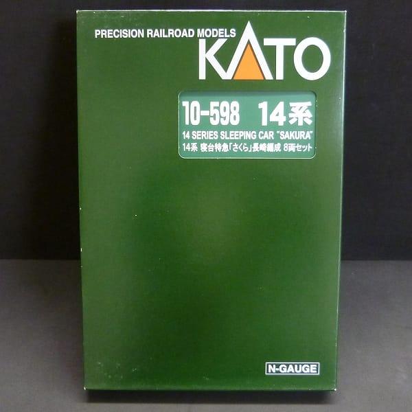 KATO Nゲージ 10-598 14系 寝台特急さくら 長崎編成 8両セット