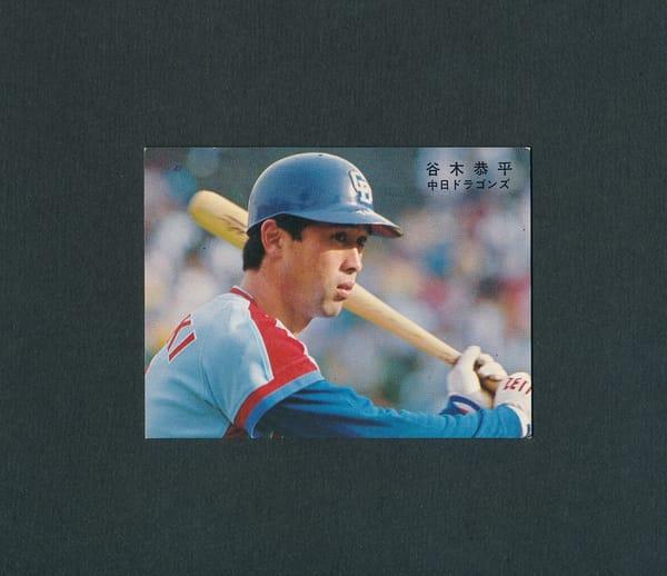 カルビー プロ野球 カード 1978年 谷木恭平 中日_1