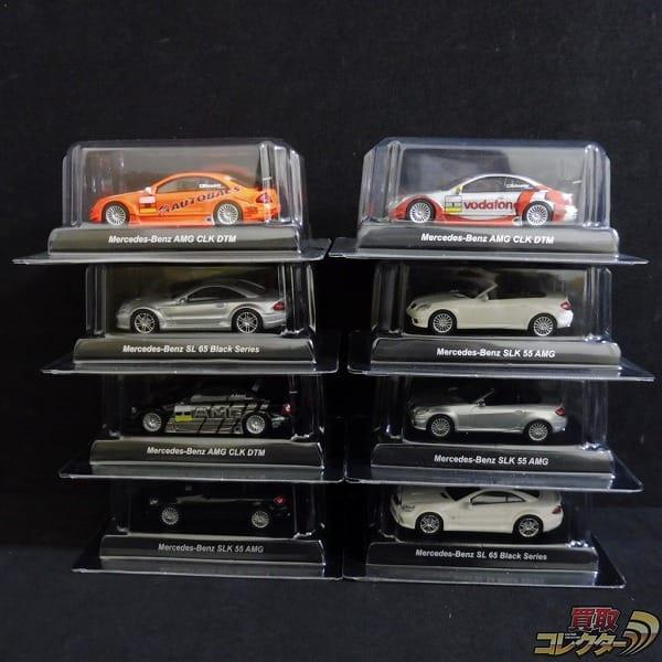 京商 1/64 メルセデスベンツ AMG レーシングカー / KYOSHO