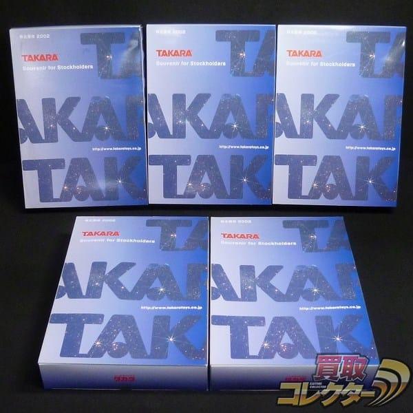 タカラ 株主優待2002 リカちゃん チョロQ 5個 非売品 / ドール