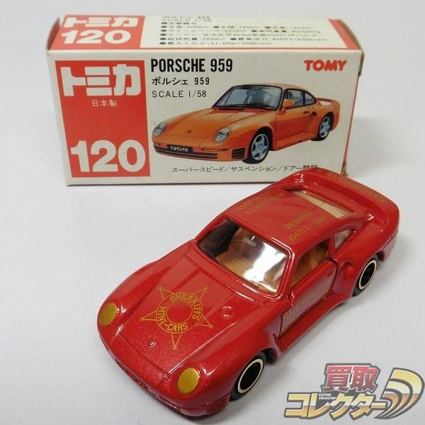 シェリフ特注 トミカ 赤箱 ポルシェ 959 日本製 / 赤メタリック