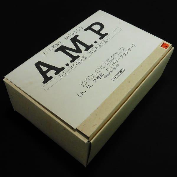サイレントメビウス AMP専用 ハイパワーブラスター