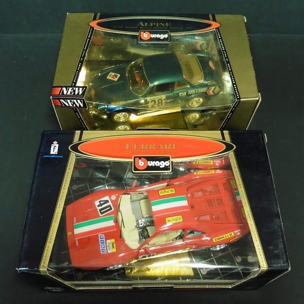 ブラーゴ 1/18 フェラーリ GTO 1/16 アルピーヌ A110