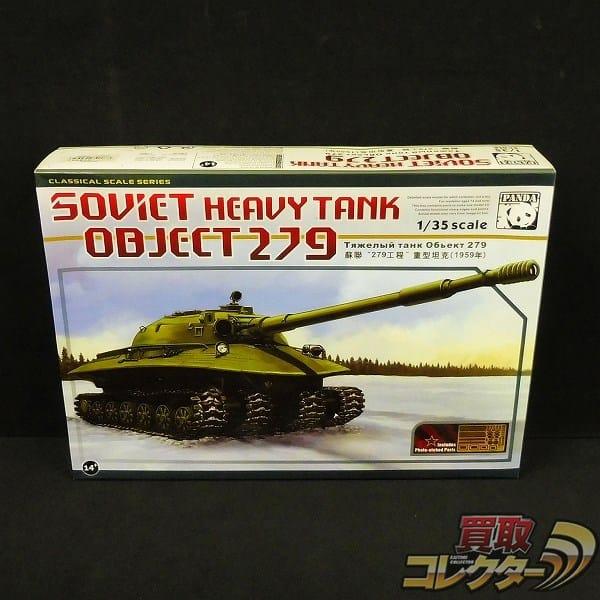 パンダモデル 1/35 ソビエト 試作重戦車 オブイェークト279