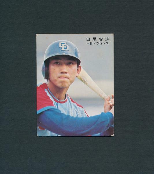 カルビー プロ野球 カード 1978年 田尾安志 中日