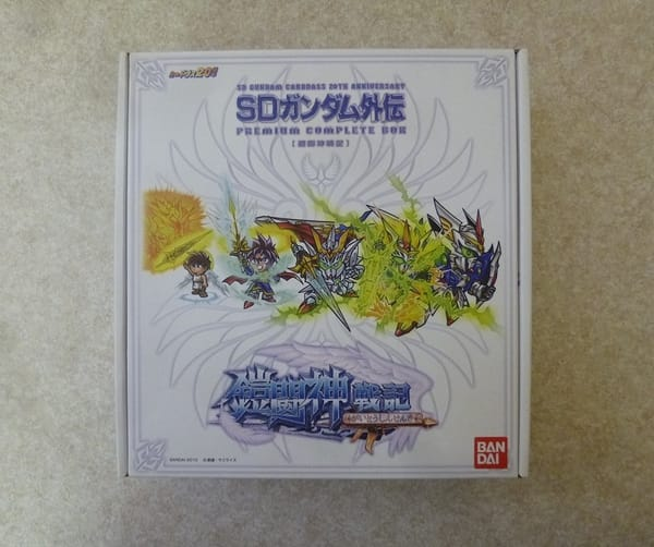 SDガンダム外伝 鎧闘神戦記 コンプリートボックス