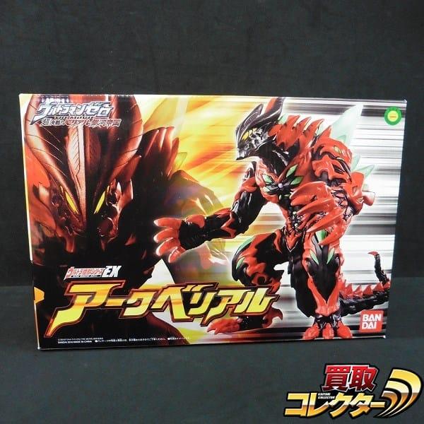 EX アークベリアル ウルトラ怪獣 ウルトラマンゼロ / BANDAI