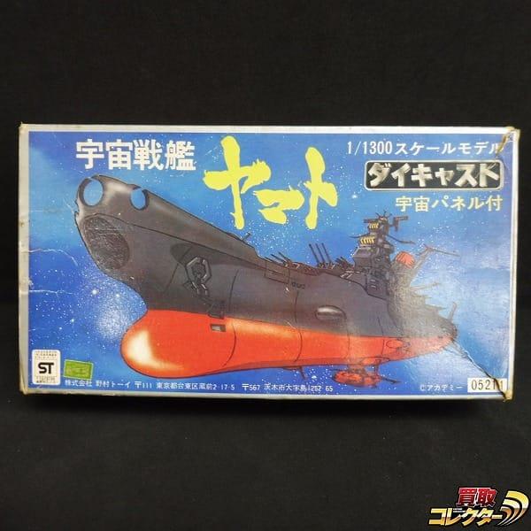 野村トーイ 1/1300 ダイキャスト 宇宙戦艦ヤマト 宇宙パネル付き