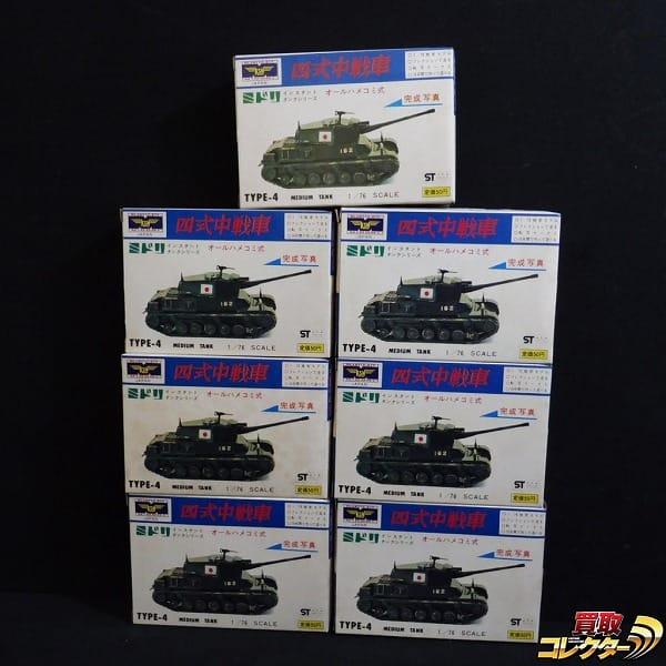 ミドリ 1/76 インスタントタンクシリーズ 四式中戦車