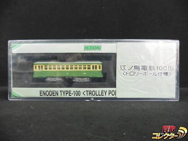 MODEMO Nゲージ 江ノ島電鉄 100形 トロリーポール仕様 / 江ノ電