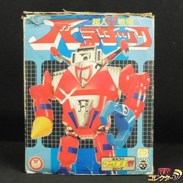 タカラ 当時物 マグネモ11 超人戦隊バラタック / マグネロボット