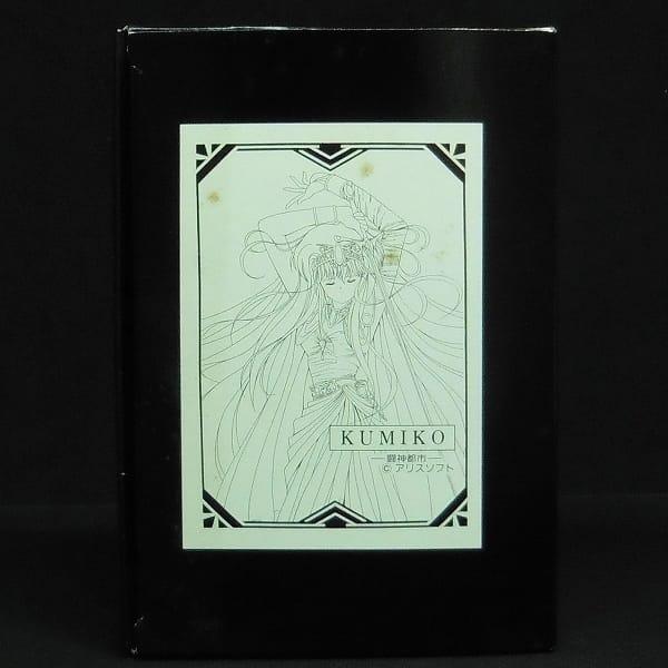アルテミス 竜人 闘神都市 クミコ ガレキ / RPG ゲーム_1