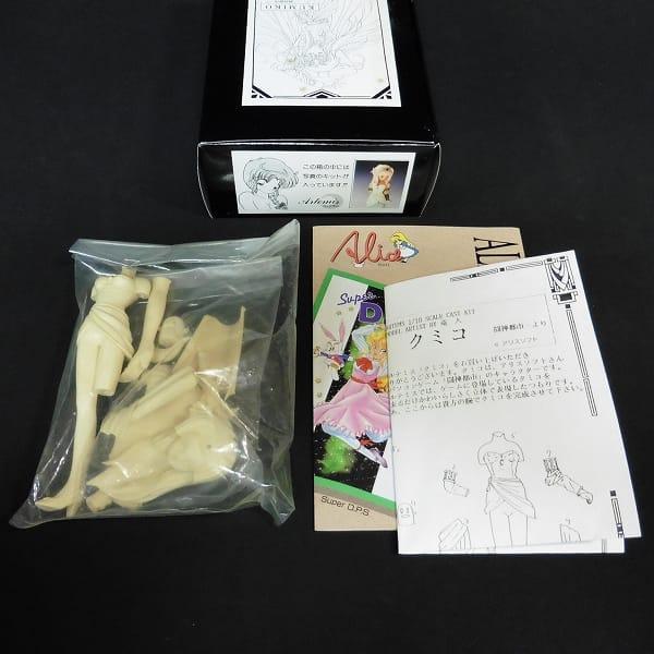 アルテミス 竜人 闘神都市 クミコ ガレキ / RPG ゲーム_2