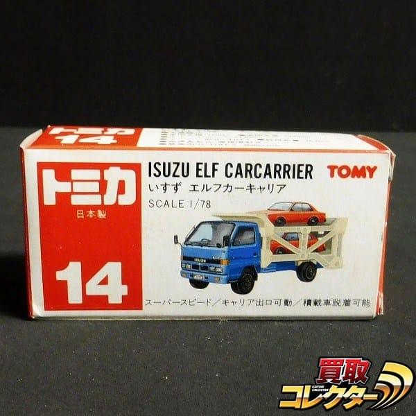 トミカ 赤箱 日本製 14 いすゞ エルフ カーキャリア / ミニカー