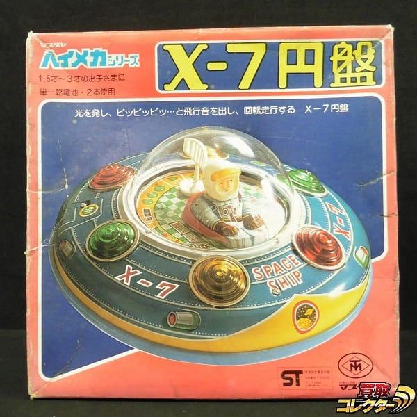 マスダヤ 当時物 ハイメカシリーズ X-7 円盤 / 増田屋 SPACESHIP