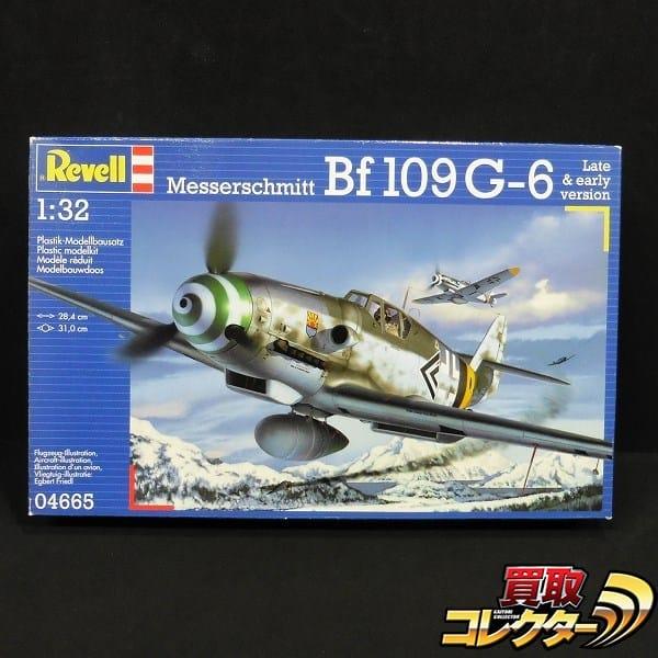 レベル 1/32 メッサーシュミット Bf109 G-6 後期 前期