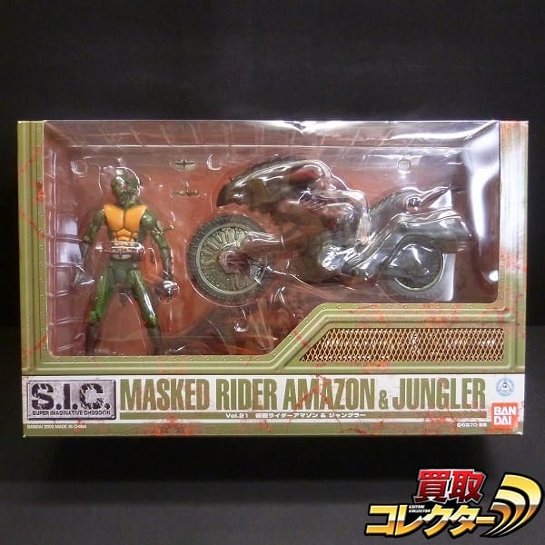S.I.C. VOL.21 仮面ライダーアマゾン & ジャングラー / BANDAI