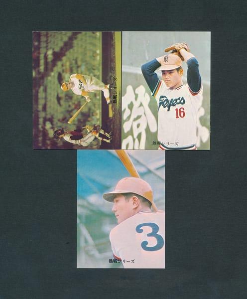 カルビー プロ野球カード 73年 316 317 318 張本他