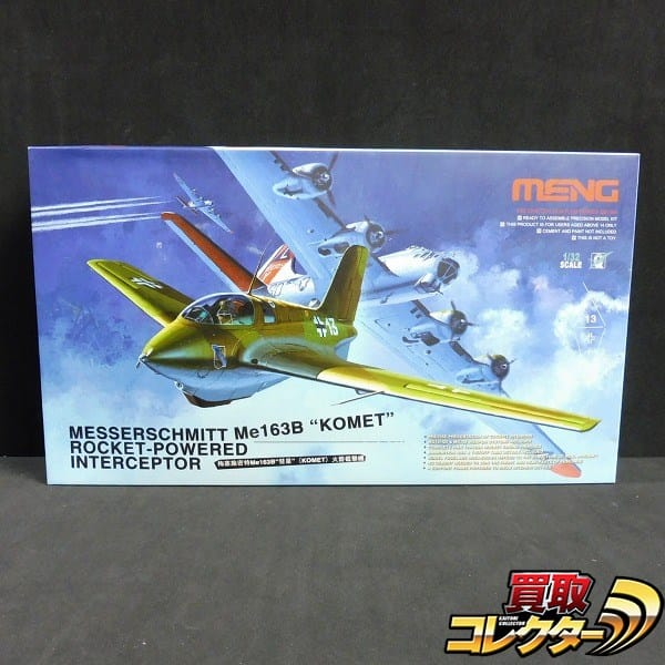 MENG モンモデル 1/32 メッサーシュミット Me163B コメット