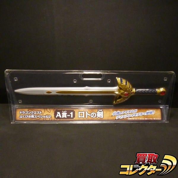 ドラゴンクエスト ふくびき所スペシャル2 A賞-1 ロトの剣