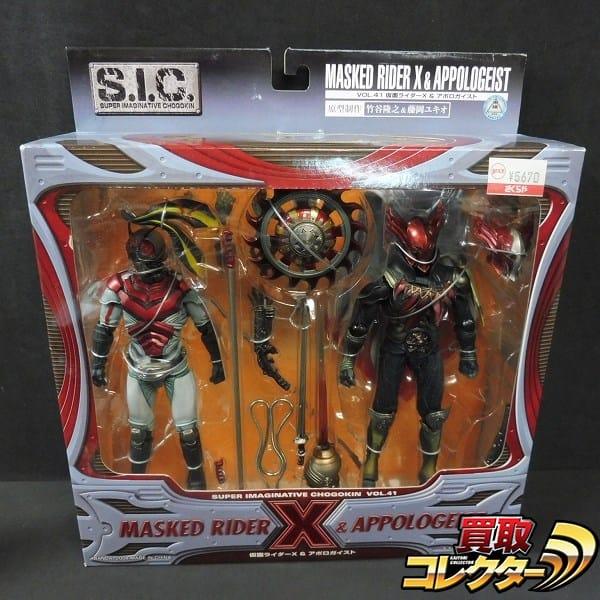 S.I.C Vol.41 仮面ライダーX & アポロガイスト / BANDAI