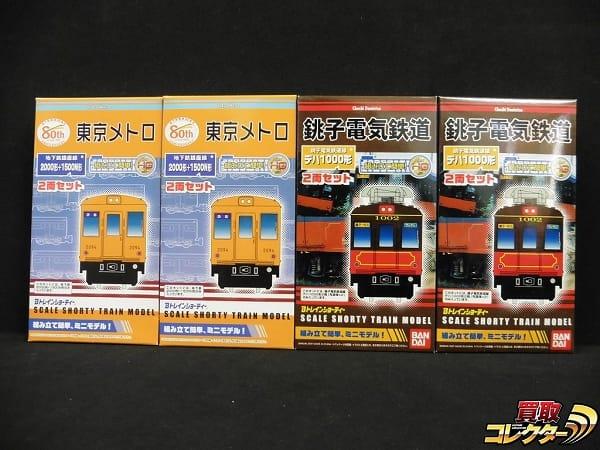 Bトレイン 銚子電鉄 デハ1000形 東京メトロ 2000形+1500N形