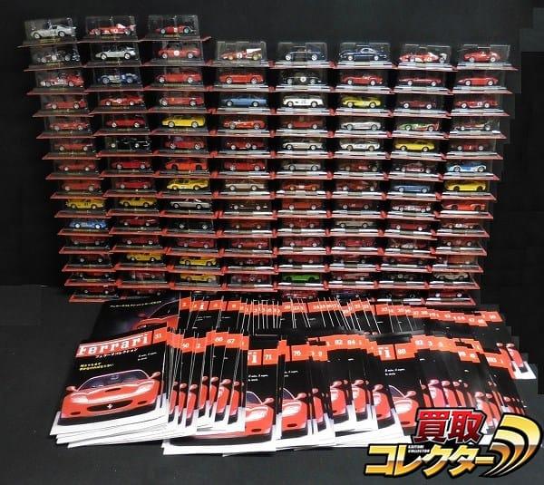 アシェット フェラーリコレクション 1~105号 107台