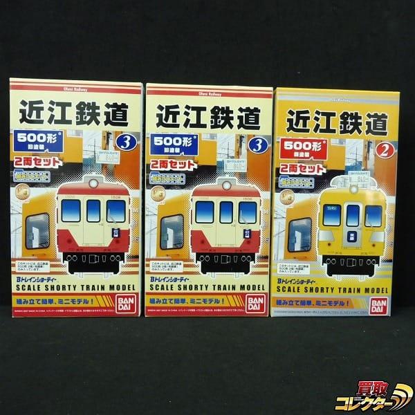 Bトレインショーティー 近江鉄道 500形 新塗装 旧塗装 2両セット