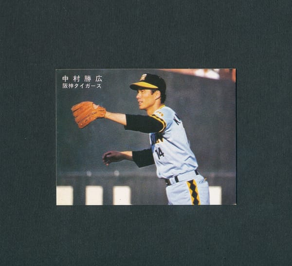 カルビー プロ野球カード 78年 中村勝広 阪神