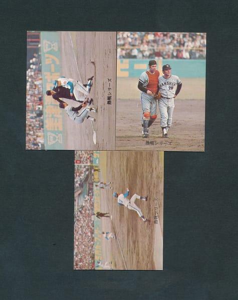 カルビー プロ野球カード 73年 330 331 332 中日対阪神