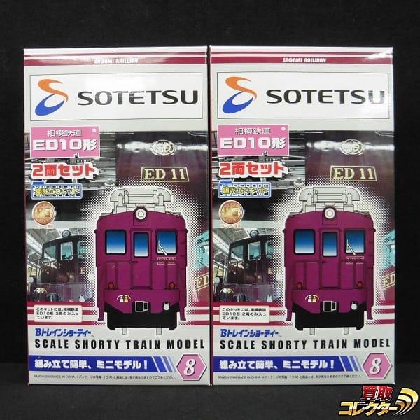 Bトレイン 相模鉄道 ED10形 2両セット / SOTETSU 相鉄_1