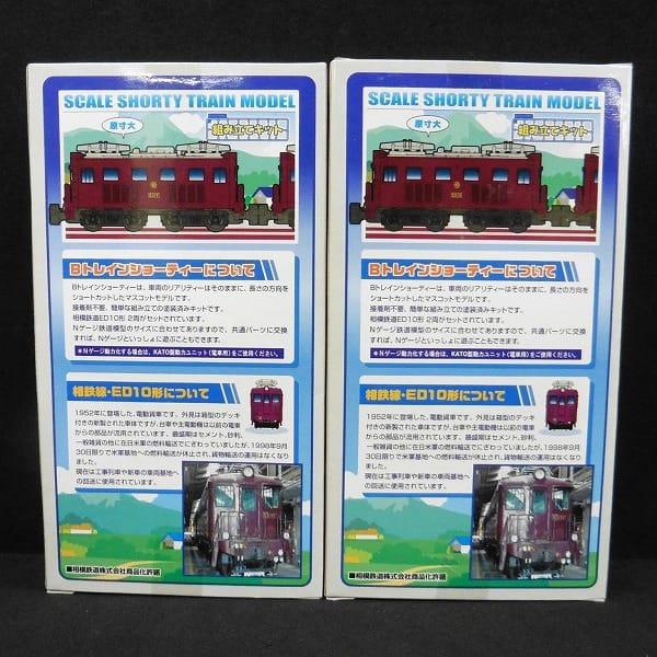 Bトレイン 相模鉄道 ED10形 2両セット / SOTETSU 相鉄_2