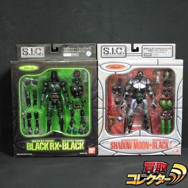 S.I.C 仮面ライダー BLACK RX シャドームーン / BANDAI