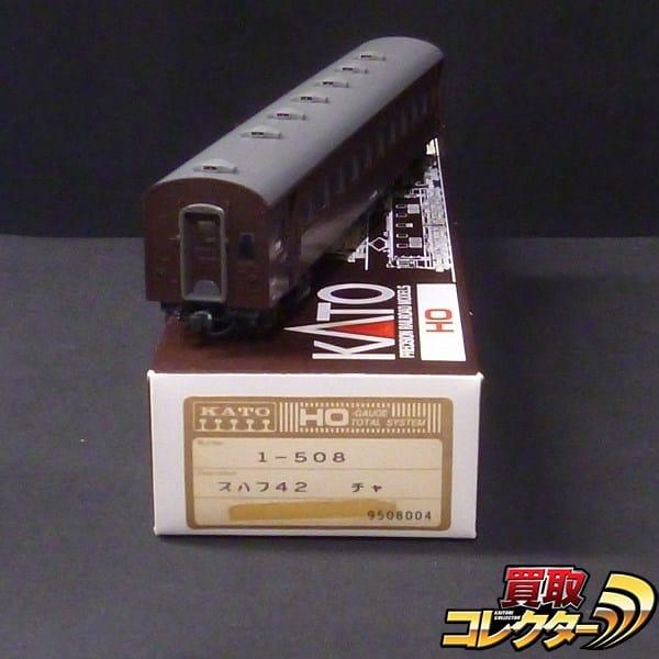 KATO 1-508 スハフ42 茶 スハ43系一般客車 / HOゲージ 鉄道模型