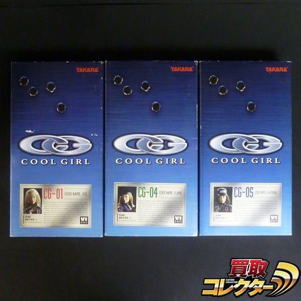 クールガール CG 01 アイス 04 フレイム 05 ライトニング