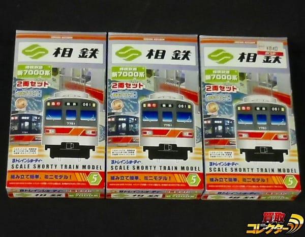 Bトレインショーティー 2両セット5 相鉄 新7000系/相模鉄道